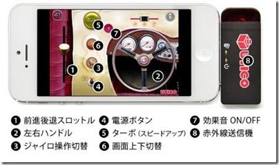 RCカー「つくラジ!」アプリ