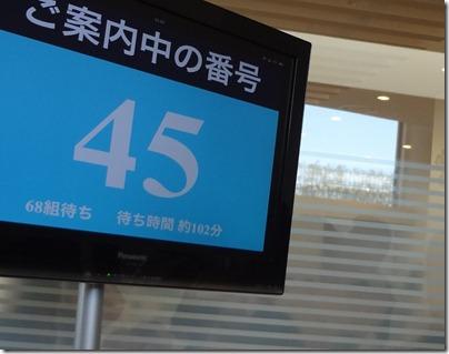 藤子・F・不二雄ミュージアムのレストラン待ち時間