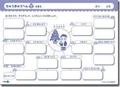 ダ・ヴィンチ・マップさくぶんプリント中級