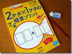 2ケタ×1ケタの暗算プリント 入門編