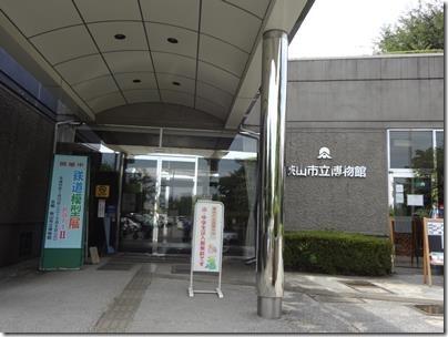 狭山博物館