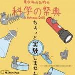 青少年のための科学の祭典 in 北海道 2015