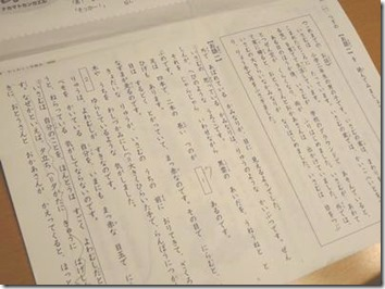 日能研全国テスト過去問題