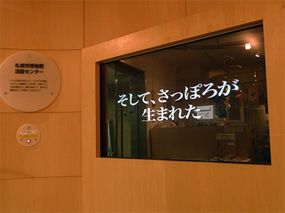 札幌市白ブルカン活動センター