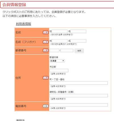 クリックポスト登録