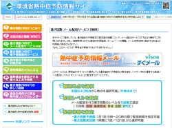 環境省熱中予防情報サイト