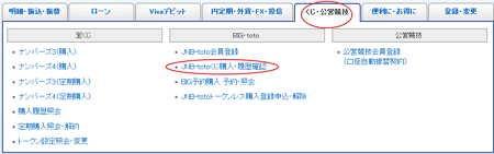 ジャパンネットtoto購入画面