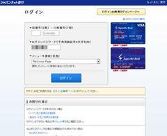 ジャパンネットログイン