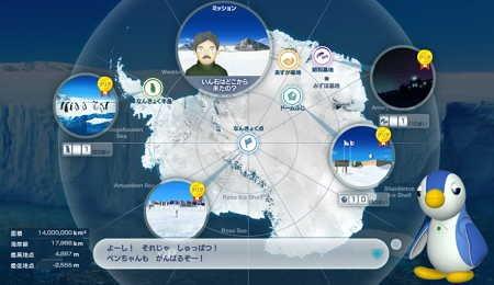 南極ワンダーミッション