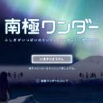 南極ワンダー