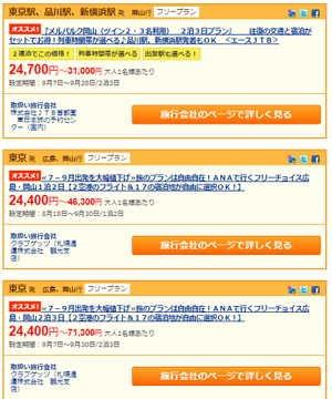 traveljp国内旅行、東京から岡山新幹線ホテル付きプラン